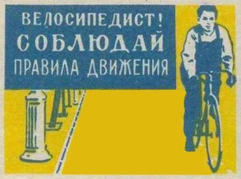 ответственность за нарушение пдд велосипедистами - фото 3